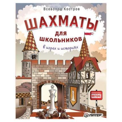 Шахматы для Школьников В Играх и Историях