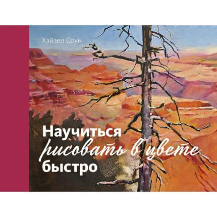 Книга Научиться рисовать в цвете быстро