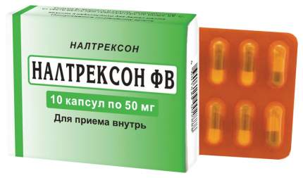 Налтрексон ФВ капсулы 50 мг 10 шт.