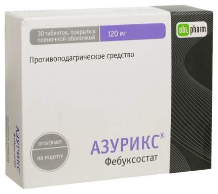 Азурикс таблетки, покрытые пленочной оболочкой 120 мг 30 шт.
