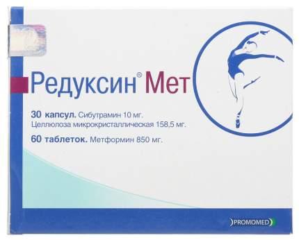Редуксин Мет набор таблетки 850 мг+капсулы 10+158,5 мг №60+30