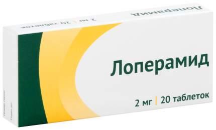 Лоперамид таблетки 2 мг №20