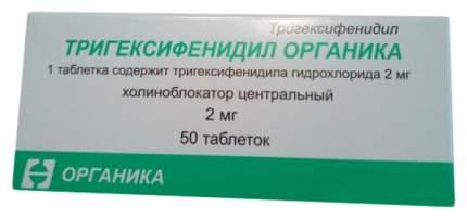 Тригексифенидил Органика таблетки 2 мг 50 шт.