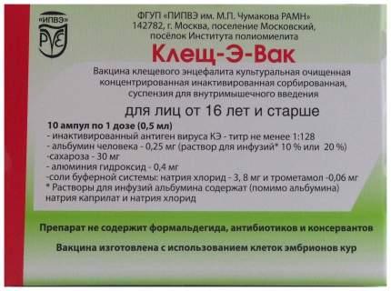 Вакцина Клещ-Э-Вак кл. энцеф. суспензия д/в/м введ. 0,5 мл/1д. 10 шт.