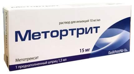 Метортрит раствор для инъекций 10 мг/мл шприц 1,5 мл с иглой №1
