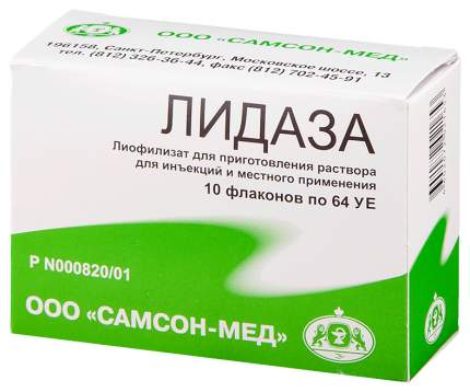Лидаза лиоф.д/приг.р-ра для/ин.и мест.прим.64 мЕ фл.5 г 10 шт.