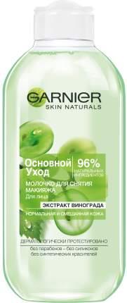 Молочко Garnier уход, снятие макияжа для нормальной кожи 200 мл