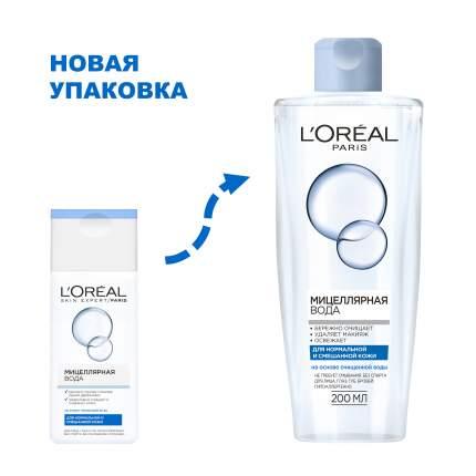 Вода мицеллярная L'oreal для нормальной и смешанной кожи 200 мл
