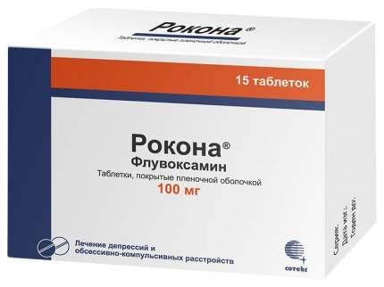 Рокона таблетки, покрытые пленочной оболочкой 100 мг 15 шт.