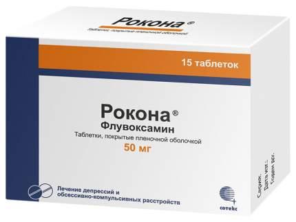 Рокона таблетки, покрытые пленочной оболочкой 50 мг 15 шт.