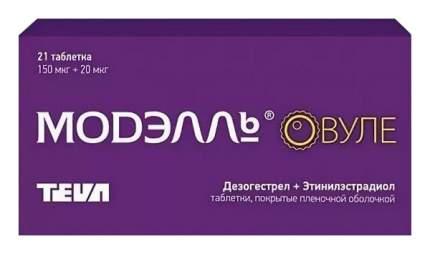 Модэлль Овуле таблетки п.п.о. 0,15 мг+0,02 мг 21 шт.
