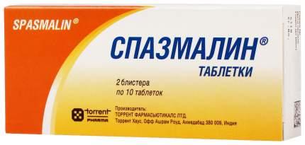 Спазмалин таблетки №20
