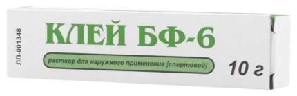 Клей БФ-6 раствор для наружн.прим.спирт.туба 10 г №1