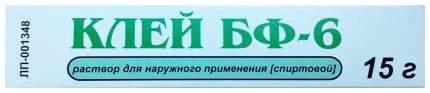 Клей БФ-6 раствор для наружн.прим.спирт.туба 15 г №1