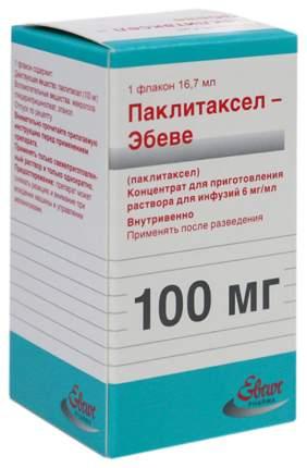Паклитаксел-Эбеве конц.д/р-ра для инф.6 мг/мл фл.16,7 мл