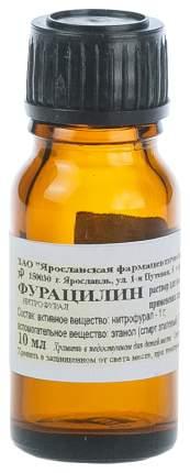 Фурацилин раствор спирт фл 10 мл N1