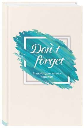 Don` t forget.Блокнот для записи паролей Оф. 1
