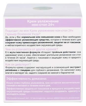 Крем для лица Garnier Skin Naturals Увлажнение нон-стоп 50 мл
