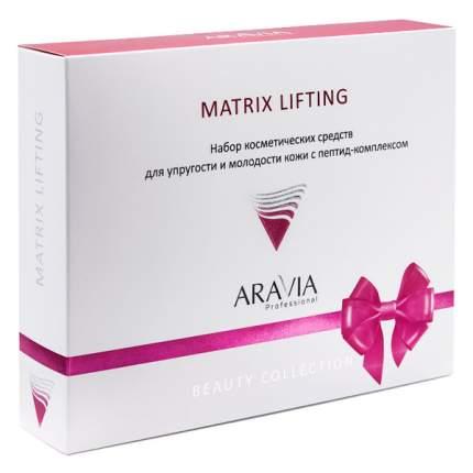Набор косметики для упругости и молодости кожи ARAVIA Professional Matrix Lifting
