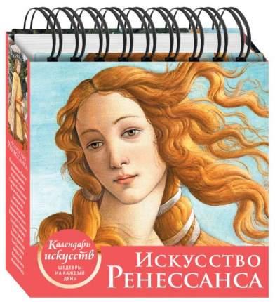 Искусство Ренессанса. Настольный календарь в футляре