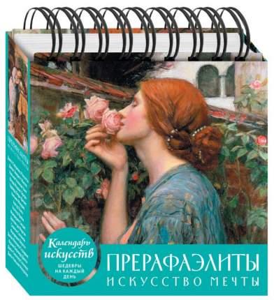 Прерафаэлиты. Календарь настольный в футляре