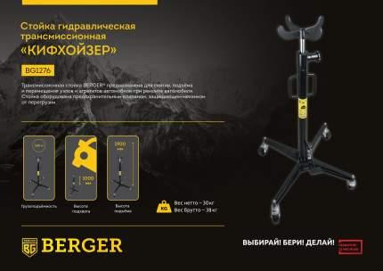 Стойка Berger BG1276
