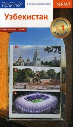Книга Узбекистан