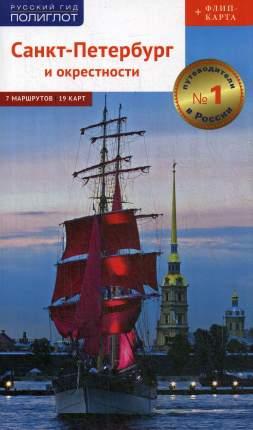 Книга Санкт-Петербург и окрестности