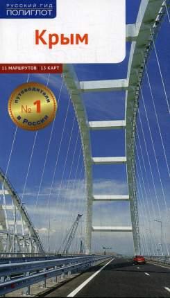 Книга Крым