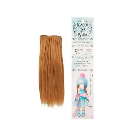 """2294873 Трессы для кукол """"Прямые"""" длина волос 15 см, ширина 100 см, цвет № 27"""