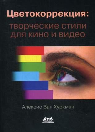 Книга Цветокоррекция: творческие стили для кино и видео