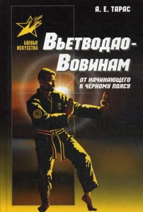 Книга Вьетводао-Вовинам: От начинающего к черному поясу