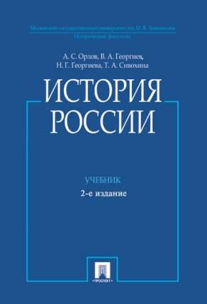 История России (с иллюстрациями). 2-е издание