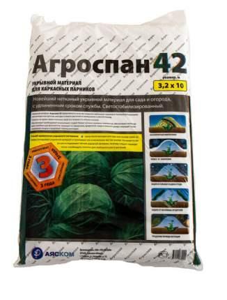 Укрывной материал Аяском Агроспан 42 (3,2х10)