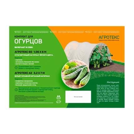 Комплект для выращивания огурцов Агротекс 7 х 3,2 м