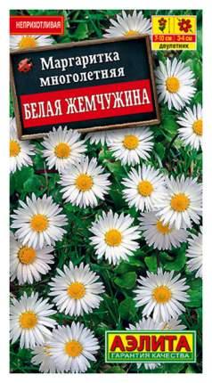 Семена цветов Аэлита Маргаритка Белая жемчужина двулетник 0,05 г