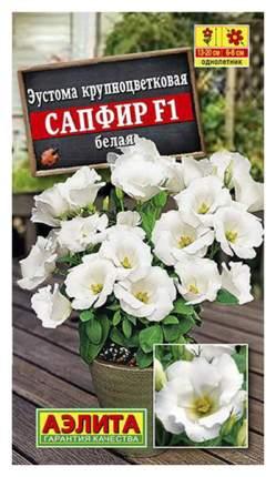 Семена цветов Аэлита Эустома Сапфир F1 белая крупноцветковая драже в пробирке 5 шт.