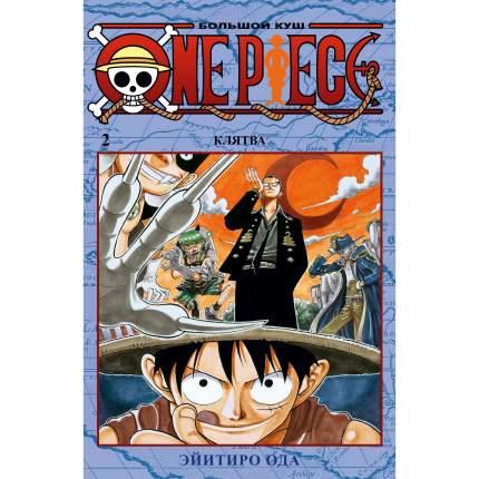 Манга One Piece. Большой куш. Кн.2