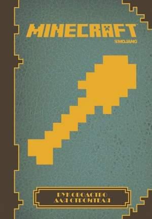 Minecraft.Руководство для строителя.