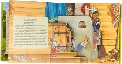 Волк и семеро козлят. Книжка-панорама с движущимися картинками. Вырубка на обложке