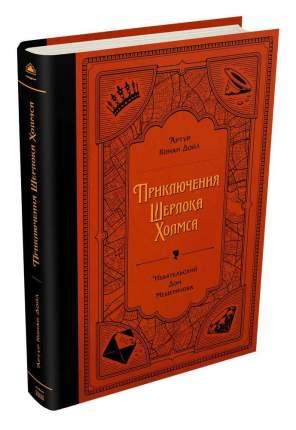 Приключения Шерлока Холмса (Дойл А. К.)