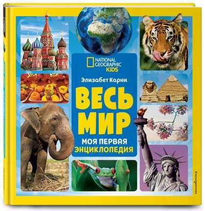 Весь мир. Моя первая энциклопедия