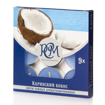 Свечи чайные Карибский кокос, 9 штук