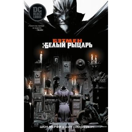 Графический роман Бэтмен. Белый Рыцарь
