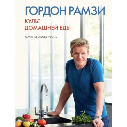 Книга Культ Домашней Еды: Завтраки, Обеды, Ужины