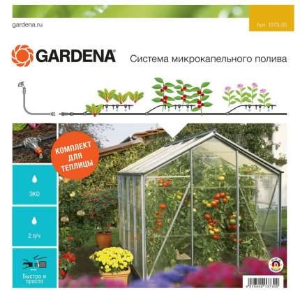 Набор для капельного полива Gardena 01373-20.000.00 на 40 растений