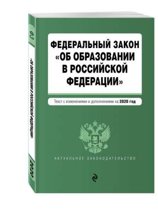 """Федеральный закон """"Об образовании в Российской Федерации"""". Текст с изм. на 2020 год"""