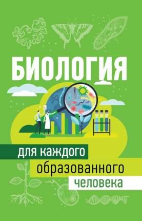 Книга Биология для каждого образованного человека