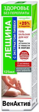 Гель-бальзам для ног ВенАктив Здоровье без переплаты  лещина и экстрат пиявки 125мл