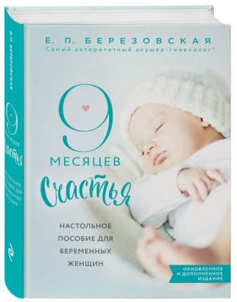 9 месяцев счастья. Настольное пособие для беременных женщин (обновленное и дополненное ...
